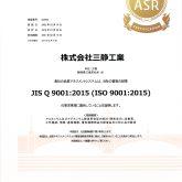 ISO9001.2015 登録証和文 縮小 2018.01.29