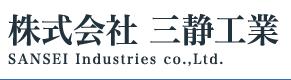 株式会社三静工業